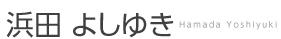 日本共産党京都府会議員・浜田よしゆき